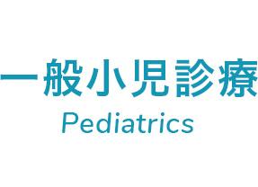 一般小児診療 Pediatrics