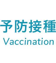 予防接種 Vaccianation