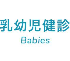 乳幼児検診 Babies