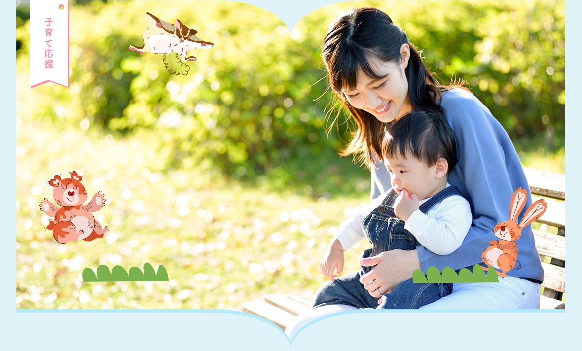 子育ては100通り。どんな子育ても素敵!笑顔で子育てを応援。Smile and Health